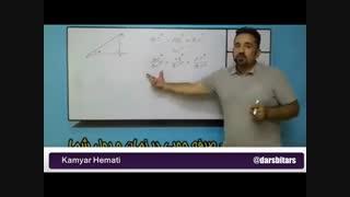 آموزش مثلثات قسمت دوم