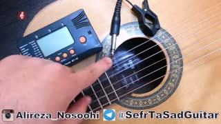 آموزش کوک کردن گیتار با دستگاه تیونر در مجموعه آموزشی صفر تا صد