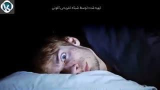 چرا شبها از خواب میپریم؟