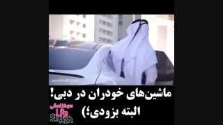 ماشین های بدون راننده به زودی در ایران