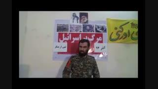 سخنرانی فرمانده گروهان کربلایی حسین آزاد درباره نهی از منکر #مدافعان_حرم #قدس #حسین #آزاد #حسین_آزاد #فرمانده_گروهان