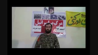 سخنرانی فرمانده گروهان کربلایی حسین آزاد درباره امید به معروف #مدافعان_حرم #قدس #حسین #آزاد #حسین_آزاد #فرمانده_گروهان