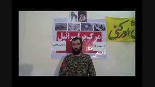 سخنرانی فرمانده گروهان کربلایی حسین آزاد درباره  بسیجی شاخص #مدافعان_حرم #قدس #حسین #آزاد #حسین_آزاد #فرمانده_گروهان