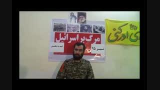 سخنرانی فرمانده گروهان کربلایی حسین آزاد درباره  امید به بخشش #مدافعان_حرم #قدس #حسین #آزاد #حسین_آزاد #فرمانده_گروهان