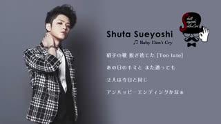 آهنگ My Baby Don't cry از Shuta Sueyoshi