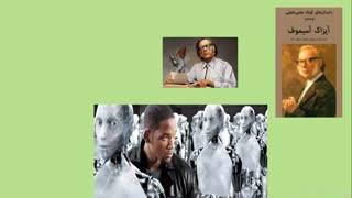 کلاس آموزش آنلاین اخلاق رباتیک | قوانین 3 گانه ربات سازی