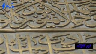 فیلمی از حرم امام رضا (ع)-تور کلیک