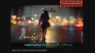 آهنگ غمگین فردا با صدایی مجید خراطها