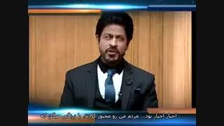 شاهرخ خان در دادگاه (آپ کی عدالت)