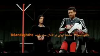 دانلود سریال ساخت ایران 2 قسمت 1 اول | قسمت جدید