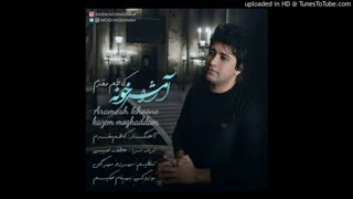 کاظم مقدم-آرامش خونه