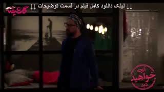 قسمت چهارم سریال گلشیفته (4) | دانلود کامل | کیفیت HD 1080