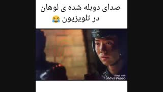صدای دوبله شده ی لوهان دی تلویزیون _ شبکه 3