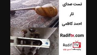 خرید تار حامد کاظمی در لینک در Radiftv.com