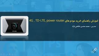 اموزش راهنمای خرید مودم های 4G , TD-LTE بخش 1