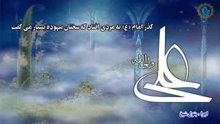 کلام علی (ع) - قسمت  پنجم