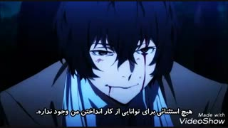 Bungou stray dogs double black