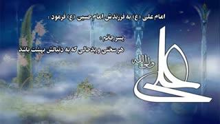 کلام علی (ع) - قسمت  ششم