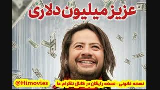 دانلود رایگان فیلم عزیز میلیون دلاری با بازی علی صادقی