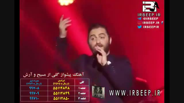 آهنگ پیشواز آرش و مسیح (Arash Ap - Masih) گلی
