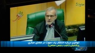 شفاف سازی ناموجه مجلس در مورد سخنان ناشایست یکی از نمایندگان