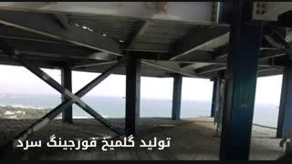 سقف عرشه فولادی پیمانکار سقف عرشه فولادی٩١٢١٥٠٥٦٥٠