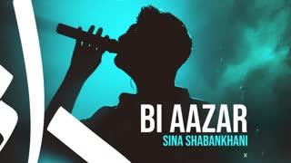 دانلود آهنگ جدید سینا شعبانخانی بی آزار Sina Shabankhani Bi Aazar