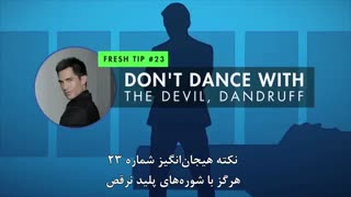 نکته شماره ۲۳- هرگز با شوره های پلید نرقص!