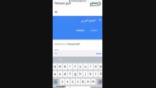 آموزش تغیر خلیج عربی به خلیج فارس در گوگل