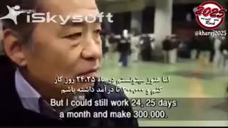 ژاپنی که نمی شناختم