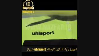 تجهیز و راه اندازی کارخانه Uhlsport در شیراز
