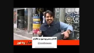 زود نیوز-حمله به یوتیوب-طنز-ویدیو جدید-zood newass