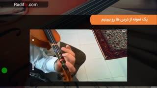 آموزش ویولن ردیف اول استاد صبا آواز اصفهان توسط سعید بیاتی تهیه شده در سایت موسیقی ردیف تی وی