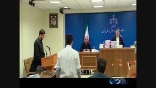 دادگاه رسیدگی به اتهامات عوامل داعش