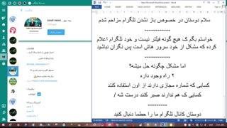 فیلتر شدن تلگرام-چرا تلگرام باز نمیشه-چرا تلگرام کند شده-فیلتر شکن-مشکل باز نشدن تلگرام و راه حل-کند شدن تلگرام
