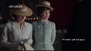 کلیسا - مجموعه تلویزیونی «گرن هتل» دوبله فارسی