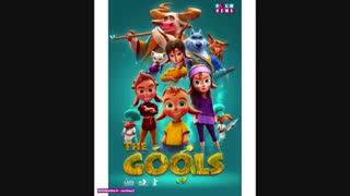 جدید ترین انیمیشن ایرانی(گولز)