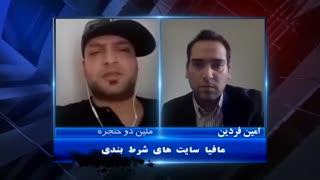 مصاحبه برنامه پشت پرده با متین دو حنجره پیرامون سایتهای شرط بندی