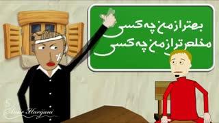 انیمیشن طنز: چون پرده برافتد (ریاکاران)