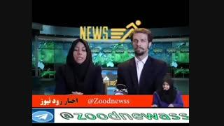 اخبار زود نیوز-ویدیو جدید زود نیوز-کانال تلگرزام-کلیپ طنز