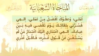 مناجات شعبانیه -  أباذر الحلواجی