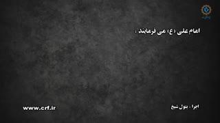 کلام علی (ع) - قسمت پانزدهم