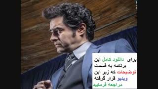 سریال شهرزاد 3 | shahrzad 3 gesmate 12 | قسمت 12 شهرزاد 3 | کامل