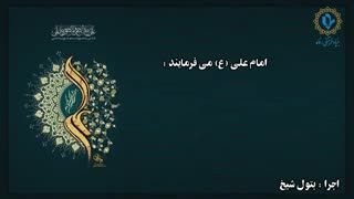 کلام علی (ع) - قسمت شانزدهم