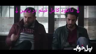 فیلم پل خواب | دانلود کامل و بدون سانسور | HD 1080