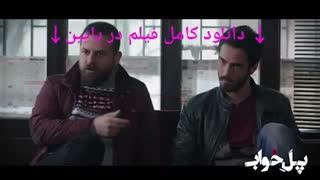 فیلم پل خواب کامل | دانلود بدون سانسور | HD 1080