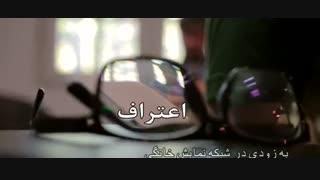 دانلود تئاتر اعتراف شهاب حسینی /لینک کامل درتوضیحات