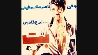 ایرج قادری؛ بازیگر، کارگردان و سینماگر