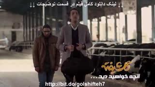 """دانلود قسمت هفتم سریال گلشیفته """"قسمت 7"""" با لینک مستقیم رایگان - نماشا"""