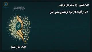 کلام علی (ع) - قسمت  بیستم